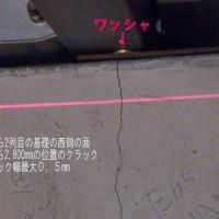 基礎クラック 拡大写真および説明